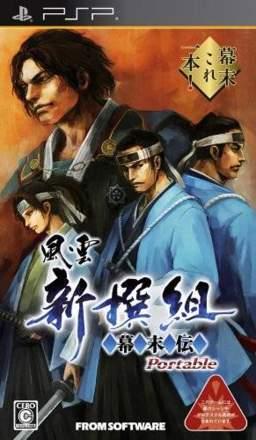 Fuuun Shinsengumi Bakumatsuden Portable