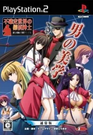 Fukakutei Sekai no Tantei Shinshi: Akugyou Futaasa no Jiken File