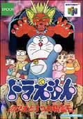 Doraemon: Nobita to 3 Tsu no Seireiseki