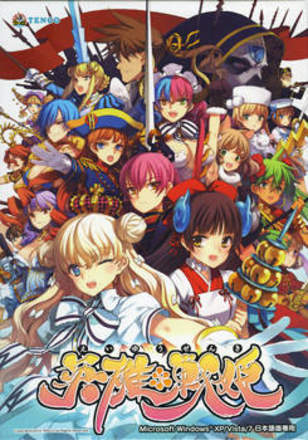Eiyuu Senki: The World Conquest