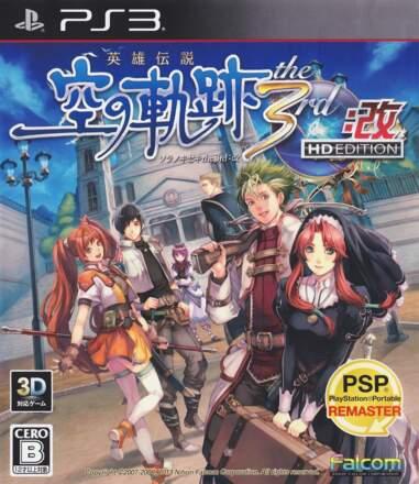 Eiyuu Densetsu: Sora no Kiseki the 3rd Kai HD Edition