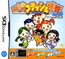 Minna de Flash Anzan DS