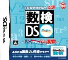 Nippon Suugaku Kentei Kyoukai Kounin: Suuken DS - Otona ga Tokenai!? Kodomo no Sansuu