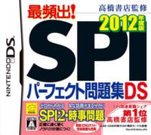 Takahashi Shoten Kanshuu: Saihinshutsu! SPI Perfect Mondaishuu DS 2012 Nendohan