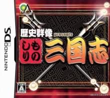 Rekishi Gunzou Presents: Monoshiri San Goku Shi