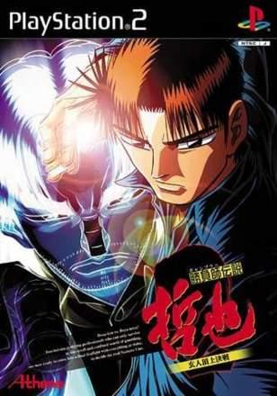 Gambler Densetsu Tetsuya: Kurouto Choujou Kessen