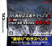 DS Nishimura Kyotaro Suspense 2 Shin Tantei Series