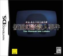 Tantei Kibukawa Ryosuke Jiken Tan: The Masquerade Lullaby