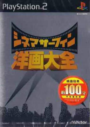 Cinema Surfing: Youga Taizen