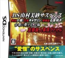 DS Yamamura Misa Suspense: Maiko Kogiku / Kisha Katherine / Sougiya Ishihara Akiko / Koto ni Mauhana Sanrin - Kyoto Satujin Jiken File