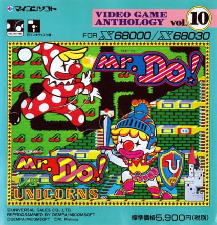 Mr. Do! & Mr. Do! vs. Unicorns