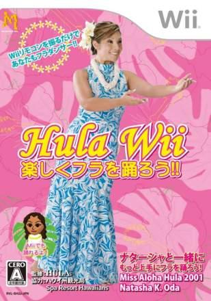 Hula Wii: Motto Jouzu no Fura o Odorou!!