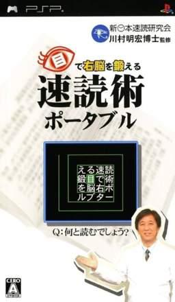 Me de Unou o Kitaeru: Sokudoku Jutsu Portable