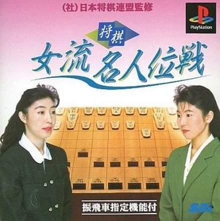 Shougi Joryuu Meijini-sen