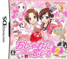 Oshare Princess DS: Oshare ni Koishite 2