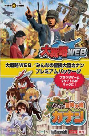 Daisenryaku WEB