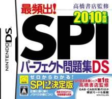 Takahashi Shoten Kanshuu: Saihinshutsu! SPI Perfect Mondaishuu DS 2010 Nendohan