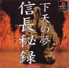 Nobunaga Hiroku: Ge-Ten no Yume