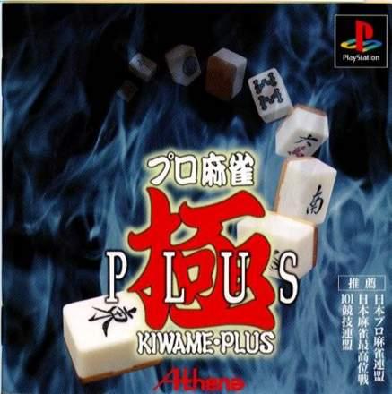 Pro Mahjong Kiwame Plus