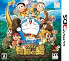 Doraemon: Nobita to Kiseki no Shima