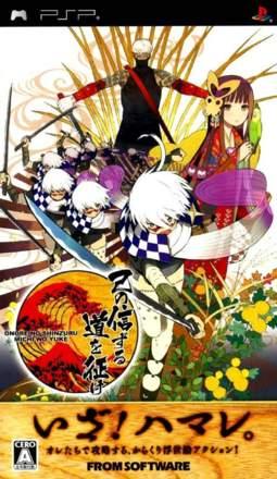 Onore no Shinzuru Michi o Yuke