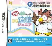 Me de Unou o Kitaeru: DS Sokudoku Junior