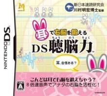 Mimi de Unou o Kitaeru DS: Chou-Nouryoku