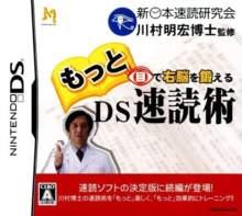 Motto Me de Unou o Kitaeru DS: Sokudoku Jutsu