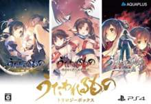 Utawarerumono Trilogy Box