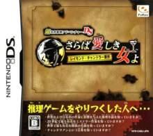 Chou Meisaku Suiri Adventure DS: Raymond Chandler Gensaku - Saraba Ai Shiki Onna Yo