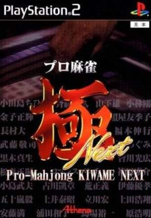 Pro Mahjong Kiwame Next