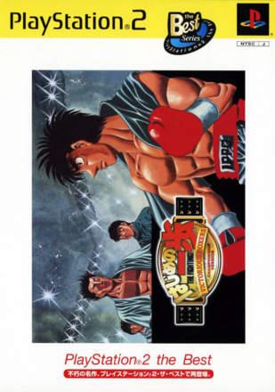 Hajime no Ippo: Victorious Boxers - Championship Version