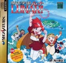 Mahou Gakuen Lunar!