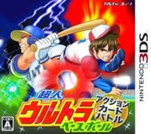 Choujin Ultra Baseball Action Card Battle