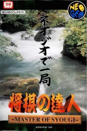 Shogi no Tatsujin (1995)