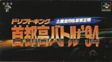 Drift King Shutokou Battle '94