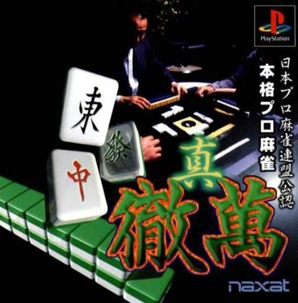 Nippon Pro Mahjong Renmei Kounin: Shin Tetsuman