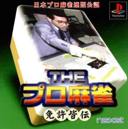 The Pro Mahjong: Menkyo Minnaten