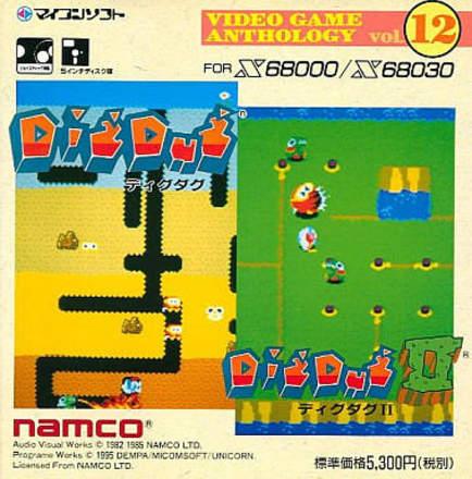 Video Game Anthology vol.12: Dig Dug / Dig Dug II