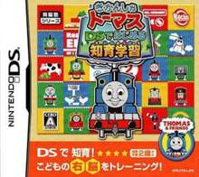 Kikansha Thomas DS de Hajimeru Chiiku Gakushuu