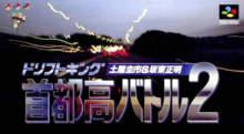 Drift King Shutokou Battle 2
