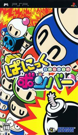 Bomberman: Panic Bomber