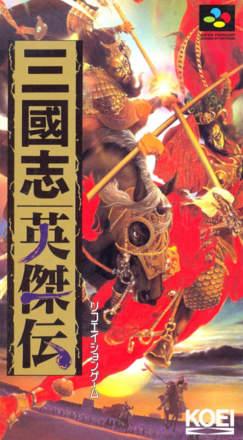 San Goku Shi: Eiketsuden