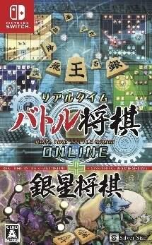 Real Time Battle Shogi Online + Ginsei Shogi
