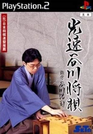 Kousoku Tanigawa Shogi