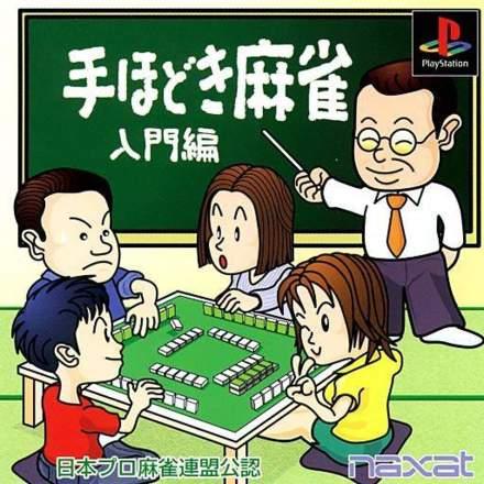 Tehodoki Mahjong: Nyuumon-hen
