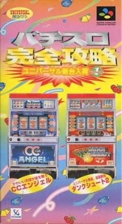 Pachi-Slot Kanzen Kouryaku