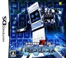 Keitai Sousakan 7 DS: Buddy Sequence