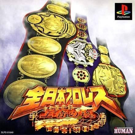 Zen-Nippon Pro Wrestling: Ouja no Tamashii