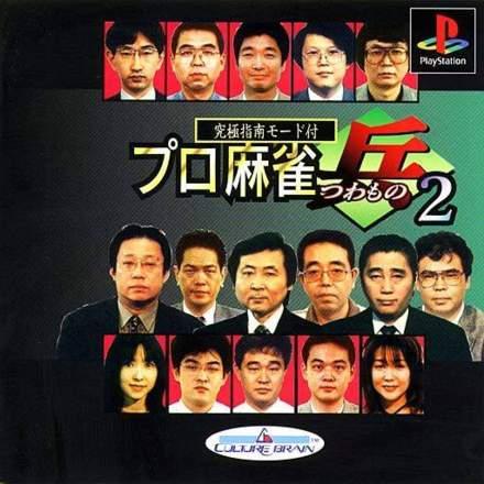Pro Mahjong Tsuwamono 2